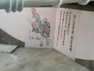 okuno hosomichi.jpg